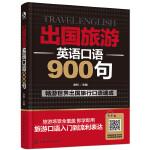 出国旅游英语口语900句