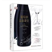 DK葡萄酒品鉴课堂