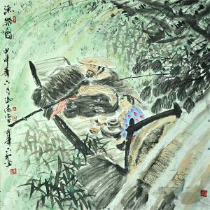 冯远 中国美术家协会副主席 国画 《渔乐图》