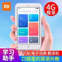 小米小爱老师4G尊享版学习机AI翻译机电子词典录音笔复读机背单词