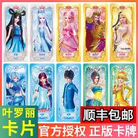正版精灵梦叶罗丽收藏卡卡片女孩夜萝莉仙子公主闪卡书签动漫卡牌
