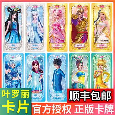 正版精灵梦叶罗丽收藏卡卡片女孩夜萝莉仙子公主闪卡书签动漫卡牌 叶罗丽魔法卡