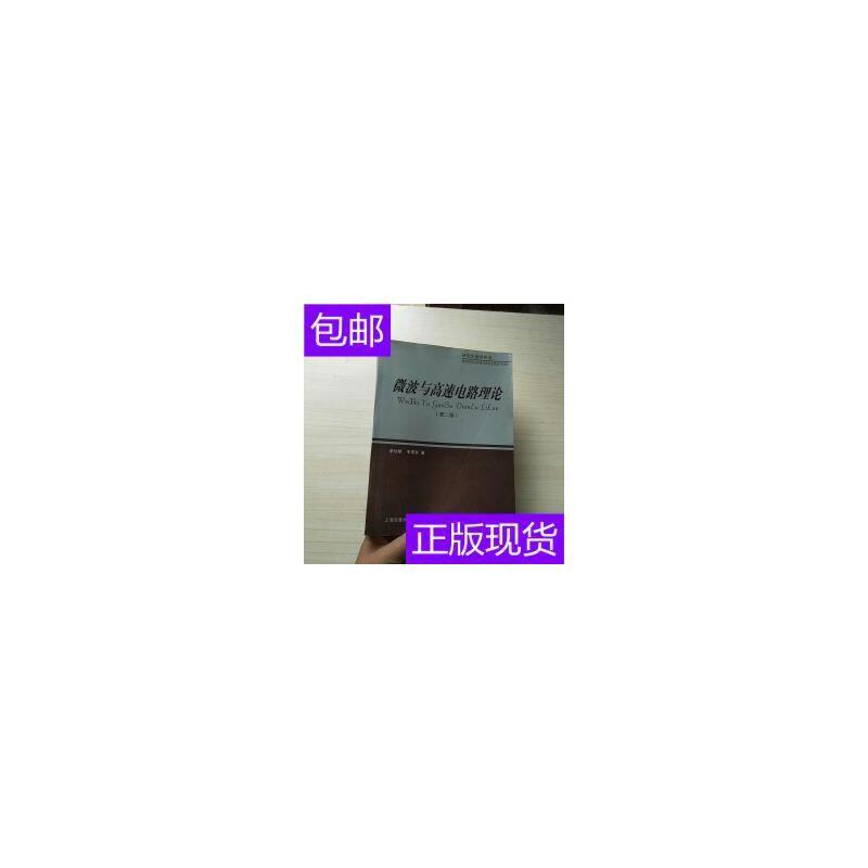 [二手旧书9成新]微波与高速电路理论 /李征帆、毛军发 著 上海交 正版旧书,没有光盘等附赠品。