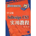 中文版InDesign CS3实用教程
