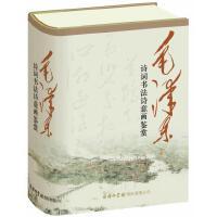 毛泽东诗词书法诗意画鉴赏(32开)商务印书馆