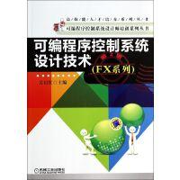 可编程序控制系统设计技术(FX系列第2版)/可编程序控制系统设计师培训系列丛书 吴启红