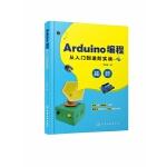 Arduino编程从入门到进阶实战 全彩印刷 微视频讲解 图形化与代码对照 轻松玩转Arduino开源硬件编程 大量丰富