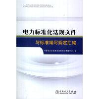 电力标准化法规文件与标准编写规定汇编
