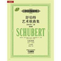 舒伯特艺术歌曲集 第三卷 歌曲Ⅱ(高音版) 9787552301984 迪特里希・菲舍尔-迪斯考与艾尔玛・布德整理出版