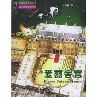 【二手书9成新】 爱丽舍宫――外国著名宫殿风情丛书 王伟刚 9787801503121