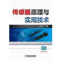 【二手旧书8成新】传感器原理与实用技术 王雅芳 机械工业出版社 9787111466574
