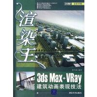 渲染王3DS MAX+VRay建筑动画表现技法(配光盘)