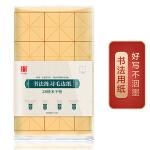 华夏万卷字帖 书法练习毛边纸:28格米字格