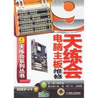 9天练会电脑主板维修 9787111415541 韩雪涛 机械工业出版社