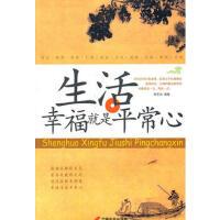 生活幸福就是平常心 9787510700156 何乐为著 中国长安出版社