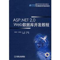 ASP.NET2.0 Web数据库开发教程