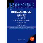 商务中心区蓝皮书:中国商务中心区发展报告No.4(2018)