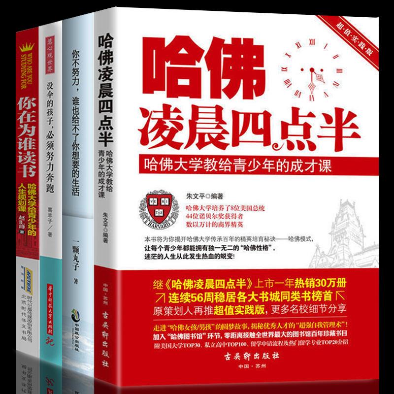 全4册哈佛凌晨四点半 你不努力谁也给不了你想要的生活 将来的你一定会感谢现在拼命的自己 青春文学小说 正版书籍 限时抢购 当当低价 团购更优惠 13521405301 (V同步)