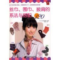 丝巾、围巾、披肩的系法与搭配120 9787538153774 (日)泉书房编辑部著