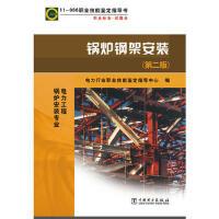 【电力社】锅炉钢架安装(11-066)(第二版)