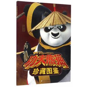 功夫熊猫珍藏图鉴