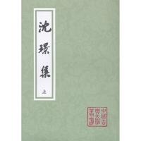 沈�Z集(上下)/中国古典文学丛书