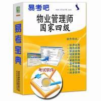 2017年物业管理员(国家四级)职业资格考试易考宝典软件(人社部)(含2科)