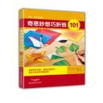 奇思妙想巧折纸101 9787534979194 【美】本杰明・科尔曼,于勇 河南科学技术出版社