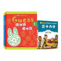 GUESS 猜谜语 走迷宫.1/2全二册来自韩国的全脑思维开发丛书+三十六计智力游戏3-4-6-7岁儿童益智玩转大迷宫