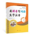 看拼音写词语生字注音(二年级下册)