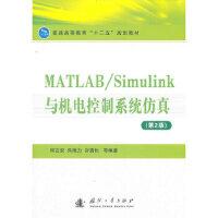 MATLAB/Simulink 与机电控制系统仿真(第2版)