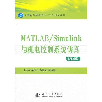 MATLAB/Simulink 与机电控制系统仿真(第2版) 正版现货,有任何问题请联系在线客服!