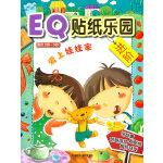 EQ贴纸乐园:爱上娃娃家(适合2岁-5岁)――EQ故事主题 动手实践