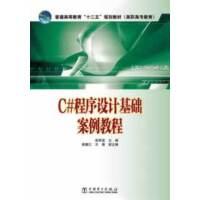 """普通高等教育""""十二五""""规划教材(高职高专教育) C#程序设计基础案例教程"""