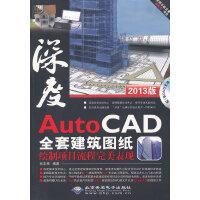AutoCAD全套建筑图纸绘制项目流程完整表现(1DVD)
