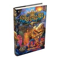 幻影游船5:玛德琳奇妙文具店