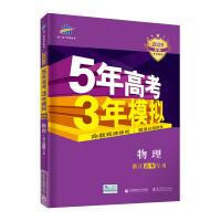 曲一线2020B版 物理 五年高考三年模拟 浙江选考专用 5年高考3年模拟 五三B版专项测试