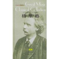 格里格(附CD光盘三张)――伟大的音乐:经典收藏