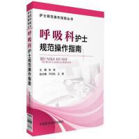 呼吸科护士规范操作指南(护士规范操作指南丛书)