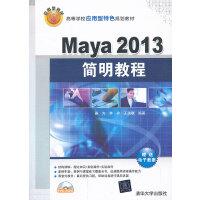 Maya 2013简明教程(配光盘)(高等学校应用型特色规划教材)
