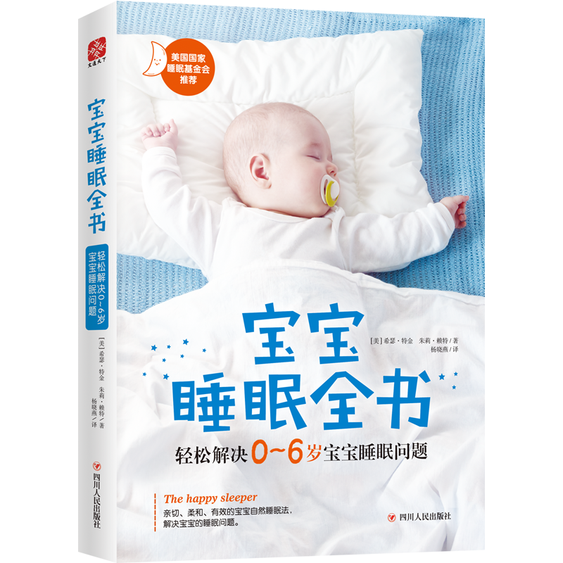 宝宝睡眠全书没有不睡会的宝宝,只有不会哄睡的父母。美国国家睡眠基金会推荐,亲切、柔和、有效的宝宝自然睡眠法,解决0~6岁宝宝的一切睡眠问题。让父母从此摆脱哄睡、陪睡的煎熬。