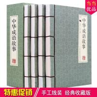 中华成语故事 全4册手工线装横版16开正版成语词典海/故事集