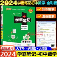 2020版学霸笔记初中数学全国通用版绿卡图书PASS学霸笔记初中数学通用版 漫画图解全彩版 状元手写提分笔记 初一二三