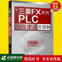 现货正版 三菱FX系列PLC编程速成全图解 电气控制与PLC应用快速入门 三菱FX系列PLC完全精通教程 PLC编程入