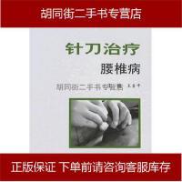 【二手旧书8成新】针刀治疗腰椎病 9787117102452