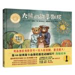 【BF】大熊的故事剧院