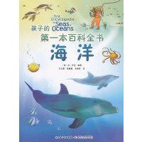 孩子的第一本百科全书 海洋