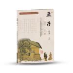 孟子(节选上中国传统文化教育全国中小学实验教材)