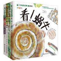 家门外的自然课系列第一季(精装四册)