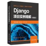 Django项目实例精解(第2版)